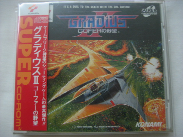 Pc-Engine CD: Gradius II - Click Image to Close