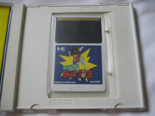 Pc-Engine: Genji Tsushin Agedama - Click Image to Close